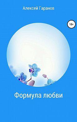 Алексей Гаранов - Формула любви