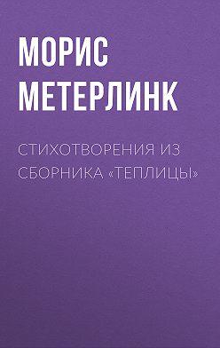 Морис Метерлинк - Стихотворения из сборника «Теплицы»
