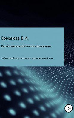 Валентина Ермакова - Русский язык для экономистов и финансистов