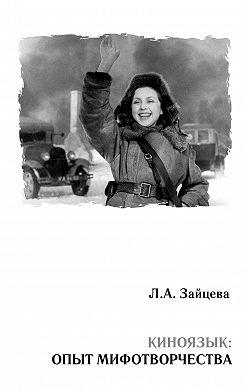 Лидия Зайцева - Киноязык: опыт мифотворчества
