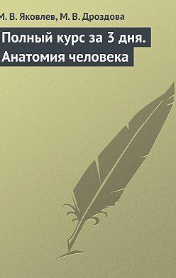 М. Яковлев - Полный курс за 3 дня. Анатомия человека