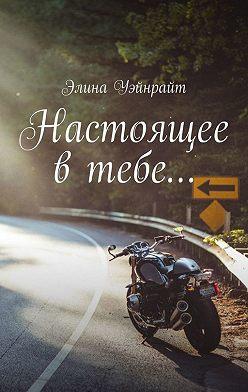 Элина Уэйнрайт - Настоящее втебе… Любовный роман