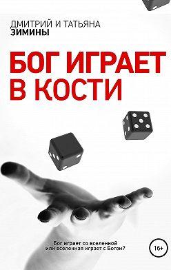 Татьяна и Дмитрий Зимины - Бог играет в кости