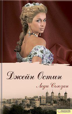 Джейн Остин - Леди Сьюзан (сборник)