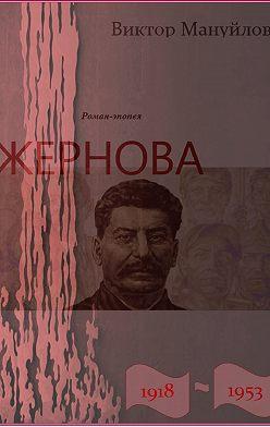 Виктор Мануйлов - Жернова. 1918–1953. Книга девятая. В шаге от пропасти