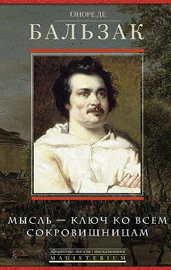 Неустановленный автор - Оноре де Бальзак. Мысль – ключ ко всем сокровищницам