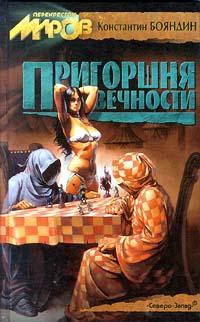 Константин Бояндин - Умереть впервые