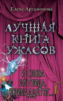 Елена Артамонова - И снова пятница, тринадцатое…