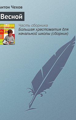 Антон Чехов - Весной