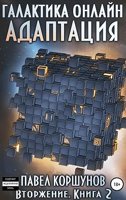 Павел Коршунов - Галактика онлайн. Книга 2. Адаптация