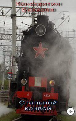 Константин Бахарев - Стальной конвой