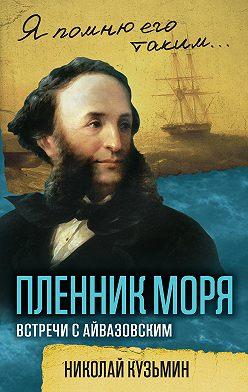 Николай Кузьмин - Пленник моря. Встречи с Айвазовским