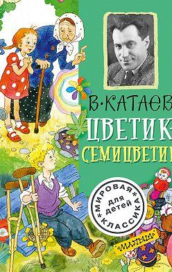 Валентин Катаев - Цветик-семицветик (сборник)