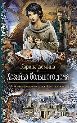 Карина Демина - Хозяйка большого дома