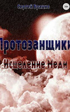 Сергей Брацио - Протозанщики. Исцеление Меди