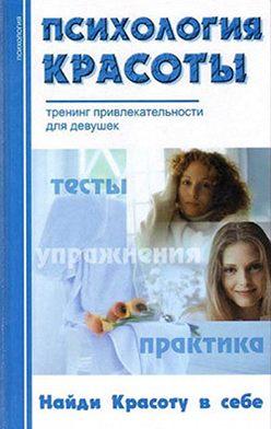 Unidentified author - Психология красоты: Тренинг привлекательности