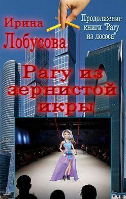 Ирина Лобусова - Рагу из зернистой икры