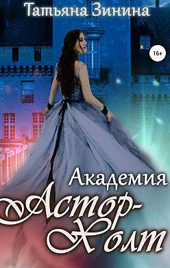 Татьяна Зинина - Академия Астор-Холт