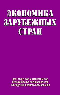 Юрий Козак - Экономика зарубежных стран