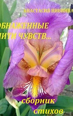 Анастасия Нивинная - Обнаженные нити чувств. Сборник стихов