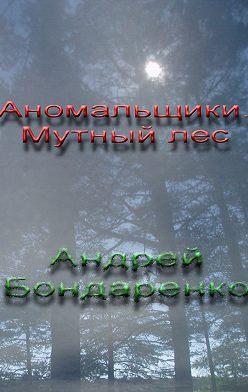 Андрей Бондаренко - Мутный Лес