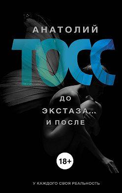 Анатолий Тосс - До экстаза… и после (сборник)