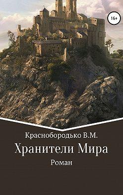 Валерий Краснобородько - Хранители Мира