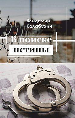 Владимир Колабухин - В поиске истины