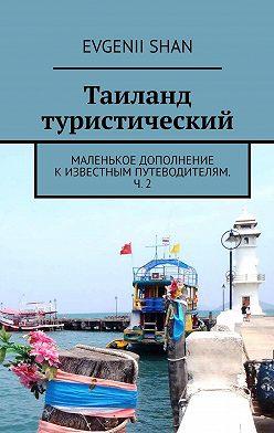 Evgenii Shan - Таиланд туристический. Маленькое дополнение кизвестным путеводителям.Ч.2