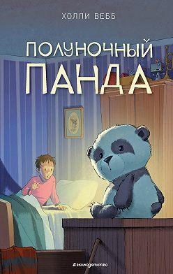 Холли Вебб - Полуночный панда