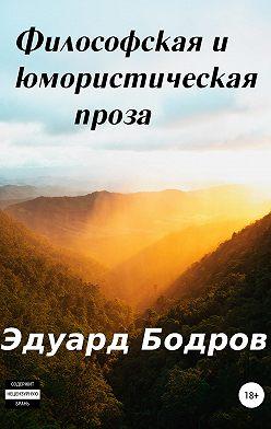 Эдуард Бодров - Философская и юмористическая проза