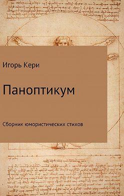Игорь Кери - Паноптикум. Сборник стихотворений
