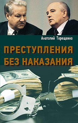 Анатолий Терещенко - Преступления без наказания
