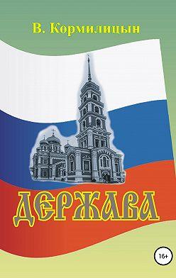 Валерий Кормилицын - Держава том 1