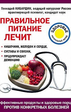 Геннадий Кибардин - Правильное питание лечит
