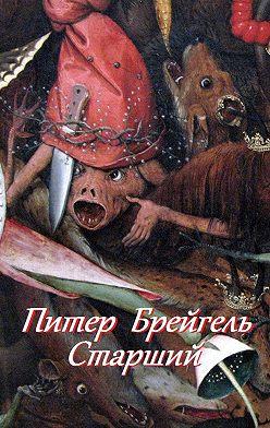 В. Жиглов - Питер Брейгель Старший