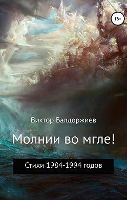 Виктор Балдоржиев - Молнии во мгле!