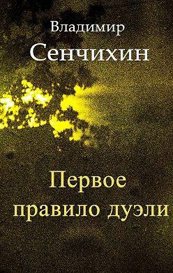 Владимир Сенчихин - Первое правило дуэли