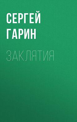 Сергей Гарин - Заклятия