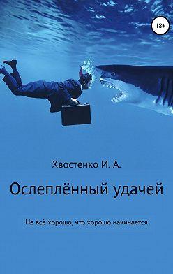 Иван Хвостенко - Ослеплённый удачей