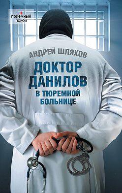 Неустановленный автор - Доктор Данилов в тюремной больнице