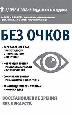 Марина Ильинская - Без очков. Восстановление зрения без лекарств