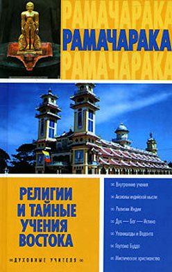 Йог Рамачарака - Религии и тайные учения Востока