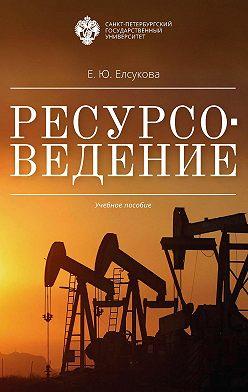 Екатерина Елсукова - Ресурсоведение