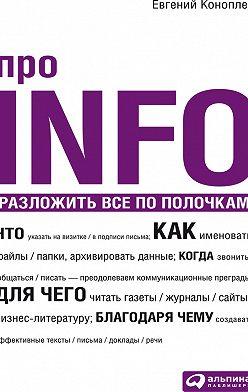 Евгений Коноплев - Про INFO. Разложить все по полочкам