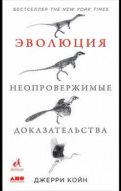 Джерри Койн - Эволюция: Неопровержимые доказательства