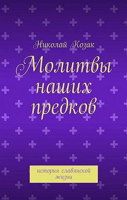 Николай Козак - Молитвы наших предков
