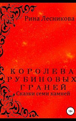 Рина Лесникова - Королева рубиновых граней