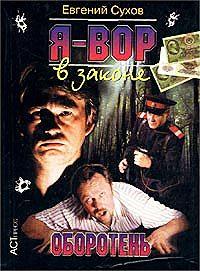 Евгений Сухов - Оборотень