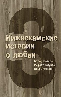 Олег Лукошин - 3 Нижнекамские истории о любви (сборник)